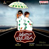 Alibaba Okkade Donga (Original Motion Picture Soundtrack) by Various Artists