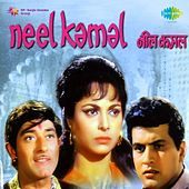 Neel Kamal (Original Motion Picture Soundtrack) by Various Artists