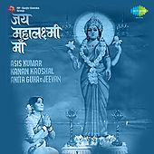 Jai Mahalaxmi Maa (Original Motion Picture Soundtrack) by Various Artists