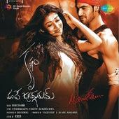 Krishnam Vande Jagadgurum (Original Motion Picture Soundtrack) by Various Artists