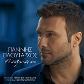 Play & Download O Anthropos Sou by Giannis Ploutarhos (Γιάννης Πλούταρχος) | Napster