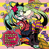 Play & Download Rokujou Hitoma No Dancehall by Uno | Napster