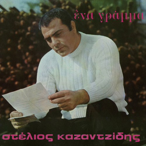 Stelios Kazantzidis (Στέλιος Καζαντζίδης):