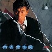 Play & Download Hui Dao Ni Shen Bian by Andy Lau | Napster