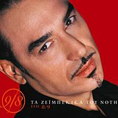 Play & Download Notis 9/8 by Notis Sfakianakis (Νότης Σφακιανάκης) | Napster