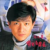 Play & Download Qing Gan De Jin Qu by Andy Lau | Napster