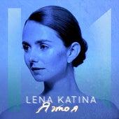 Play & Download Я - это я by Lena Katina   Napster