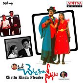 Chettu Kinda Pleader (Original Motion Picture Soundtrack) by S.P. Balasubramanyam