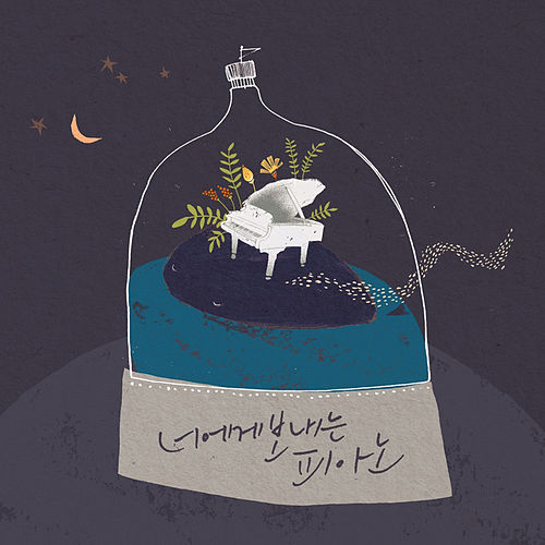Play & Download 너에게 보내는 피아노 by Yiruma | Napster