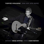 Play & Download Ena Heri Apo Nero by Giorgos Dalaras (Γιώργος Νταλάρας) | Napster