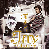 Aiyo, Not Bad by Jay Chou