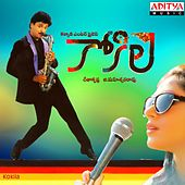 Kokila (Original Motion Picture Soundtrack) by Various Artists