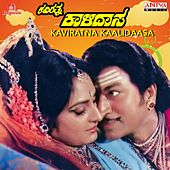 Kaviratna Kaalidaasa (Original Motion Picture Soundtrack) by Various Artists