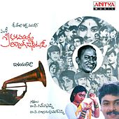 Play & Download Sri Kanaka Mahalakshmi Recording Dance Troope (Original Motion Picture Soundtrack) by Various Artists | Napster