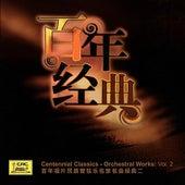 Centennial Classics - Orchestral Works: Vol. 2 (Bai Nian Chang Pian Min Zu Guan Xian Yue Ming Jia Ming Qu Jing Dian Er) by Various Artists