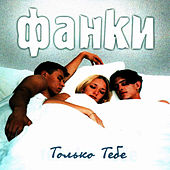 Play & Download Tolko tebe by Funky | Napster