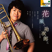 Play & Download Flower, Wind and Kojiro - Trombone Works - by Various Artists | Napster
