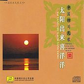Chinese Folk Songs of Sichuan: Vol. 1 (Zhong Guo Si Chuan Min Ge Yi) by Various Artists