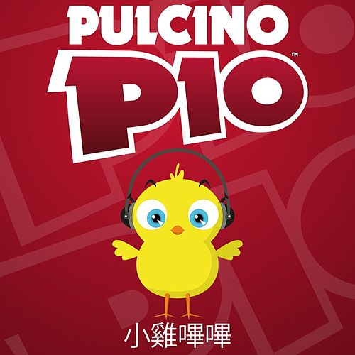 Play & Download 小雞嗶嗶 by Pulcino Pio | Napster
