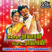 Chinna Ramasamy Periya Ramasamy (Original Motion Picture Soundtrack) by Various Artists
