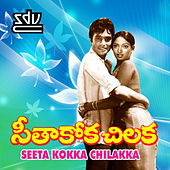 Play & Download Seeta Kokka Chilakka (Original Motion Picture Soundtrack) by Various Artists | Napster