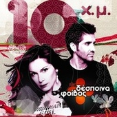Play & Download 10 Hronia Mazi (10 H.M.) [10 Χρόνια Μαζί (10 χ.μ.)] (Double Album Version) by Despina Vandi (Δέσποινα Βανδή) | Napster