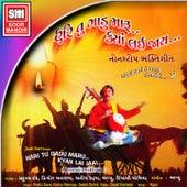 Hari Tu Gadu Maru Kyan Lai Jaai (Unchi Medi Te Mara Santni Re, Pt. 2) by Various Artists