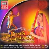 Sonane Lage Kyathi Kaat (Unchi Medi Te Mara Santni Re, Pt. 3) by Various Artists
