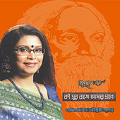 Ki Sur Baje Amar Prane by Rezwana Choudhury