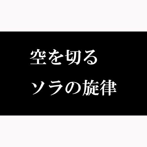 Play & Download Kuu Wo Kiru Sora No Senritsu (feat. Lily) by Pia | Napster