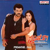 Prematho Raa (Original Motion Picture Soundtrack) by Various Artists