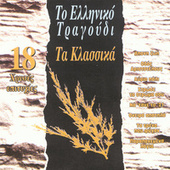 Play & Download To Elliniko Tragoudi, Ta Klassika - The Classic Greek Popular Songs by Various Artists | Napster