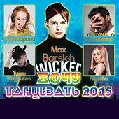 Хочу танцевать 2015 by Various Artists