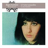 Play & Download 12 Laika Tragoudia [12 Λαϊκά Τραγούδια] by Haris Alexiou (Χάρις Αλεξίου) | Napster