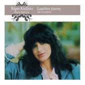 Play & Download Emfilios Erotas [Εμφύλιος Έρωτας] by Haris Alexiou (Χάρις Αλεξίου) | Napster