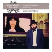 Play & Download I Agapi Ine Zali [Η Αγάπη Είναι Ζάλη] by Haris Alexiou (Χάρις Αλεξίου) | Napster