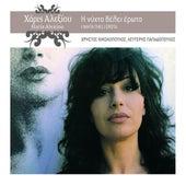 Play & Download I Nihta Theli Erota [Η Νύχτα Θέλει Έρωτα] by Haris Alexiou (Χάρις Αλεξίου) | Napster