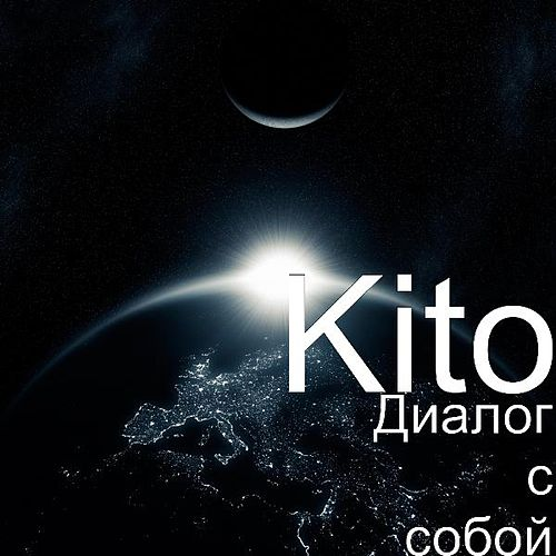 Play & Download Диалог с собой by Kito | Napster