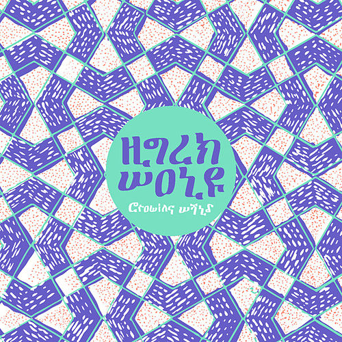 Play & Download Growing Wild by High Wolf | Napster