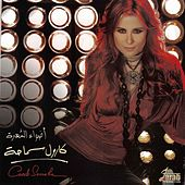 Adwaa' El Shohra by Carole Samaha