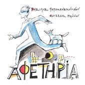 Play & Download Afetiria [Αφετηρία] by Vasilis Papakonstadinou (Βασίλης Παπακωνσταντίνου) | Napster