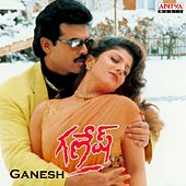Ganesh (Original Motion Picture Soundtrack) by Various Artists