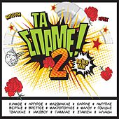 Play & Download Ta Spame Vol. 2 [Τα Σπάμε! Vol.2] by Various Artists | Napster
