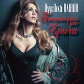 Play & Download Travmatismene mou erota by Aggeliki Iliadi (Αγγελική Ηλιάδη) | Napster