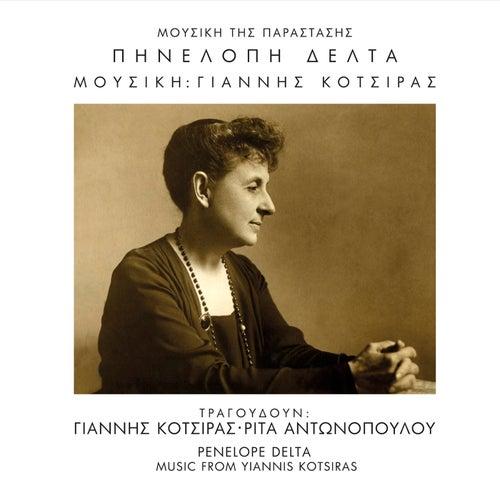 Giannis Kotsiras (Γιάννης Κότσιρας):