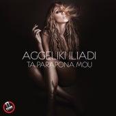 Play & Download Ta Parapona Mou by Aggeliki Iliadi (Αγγελική Ηλιάδη) | Napster