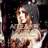 Kati Antres Paidia by Aggeliki Iliadi (Αγγελική Ηλιάδη)
