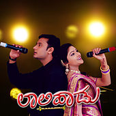 Play & Download Laali Haadu (Original Motion Picture Soundtrack) by Various Artists | Napster