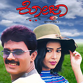 Play & Download Roja (Original Motion Picture Soundtrack) by Various Artists | Napster