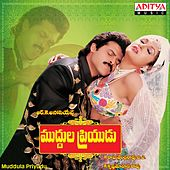 Muddula Priyudu (Original Motion Picture Soundtrack) by Various Artists
